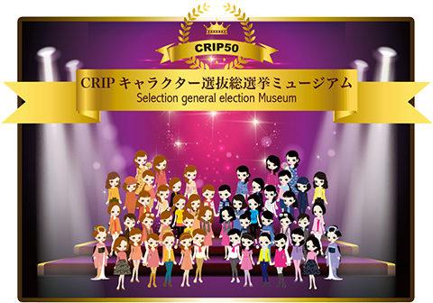CRIPキャラクター選抜総選挙ミュージアム2015