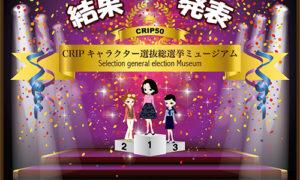 結果発表!CRIPキャラクター選抜総選挙ミュージアム2015