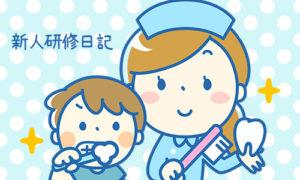 新人研修日記ルートプレーニング編その3