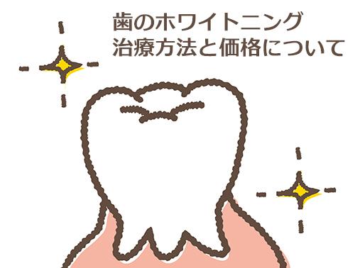 歯のホワイトニング 治療方法と価格について