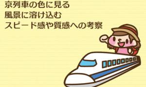 京列車の色に見る風景に溶け込むスピード感や質感への考察