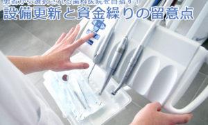 患者から選択される歯科医院を目指す!設備更新と資金繰りの留意点