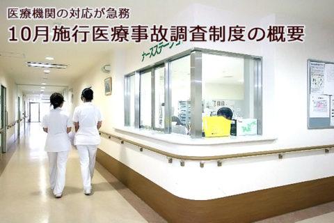 医療機関の対応が急務 10月施行医療事故調査制度の概要