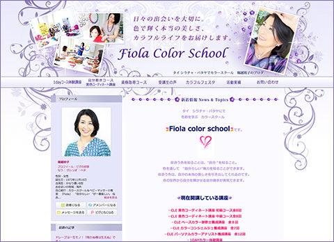 タイ シラチャ・パタヤ Fiola color school  堀越裕子さん