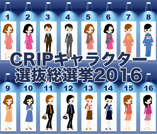 CRIPキャラクター選抜総選挙2016