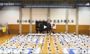 第41回拳正会全国空手道選手権大会