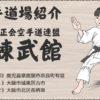 空手の道場紹介:錬武館