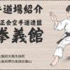 空手の道場紹介:拳義館