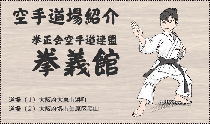 拳正会空手道連盟 道場紹介 拳義館