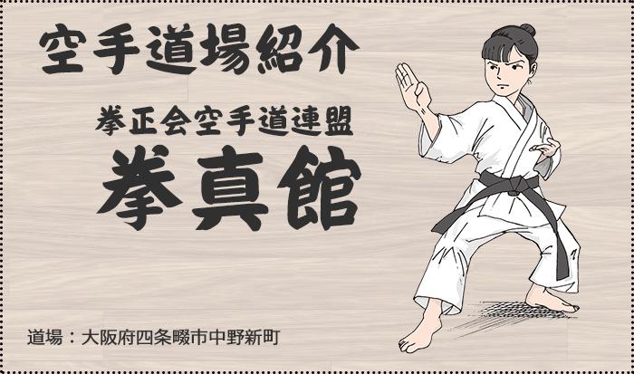 空手の道場紹介:拳真館