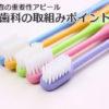 歯科検査の重要性アピール 予防歯科の取組みポイント
