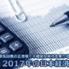 景気回復の正念場!不確実な時代を乗り切るための2017年の日本経済予測