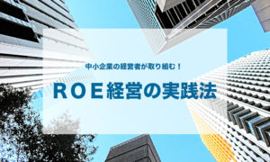 中小企業の経営者が取り組む!ROE経営の実践法