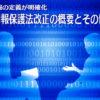 個人情報の定義が明確化 個人情報保護法改正の概要とその留意点