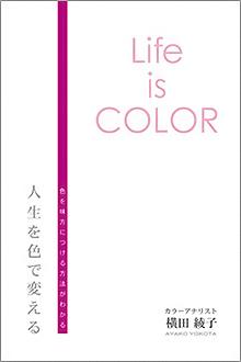 Life is COLOR 人生を色で変える カラーアナリスト 横田綾子(著)