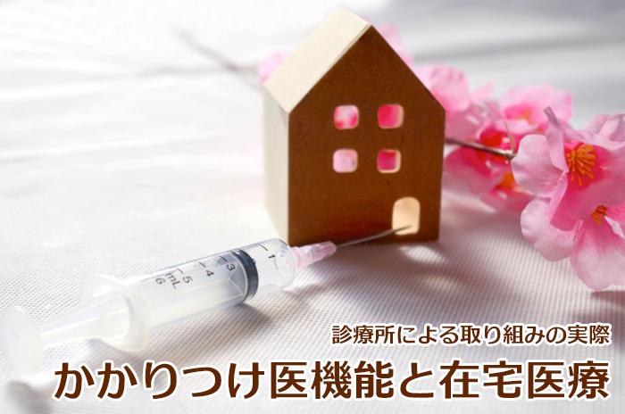 診療所による取り組みの実際 かかりつけ医機能と在宅医療