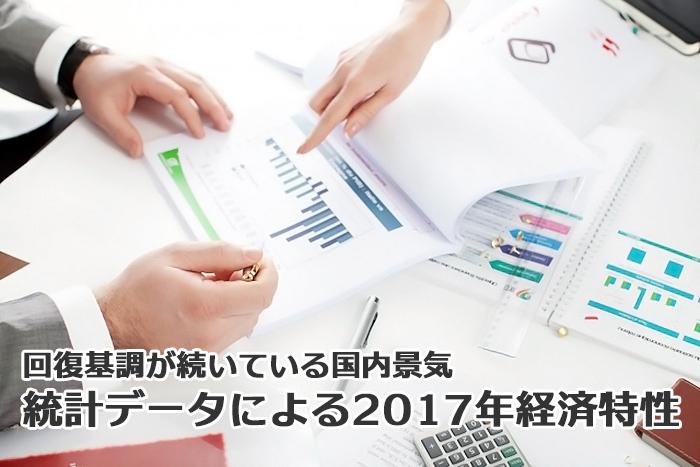 回復基調が続いている国内景気 統計データによる2017年経済特性