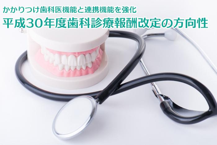 かかりつけ歯科医機能と連携機能を強化 平成30年度歯科診療報酬改定の方向性