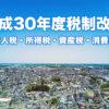 平成30年度税制改正〜法人税・所得税・資産税・消費税〜