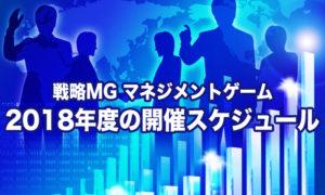 戦略MG マネジメントゲーム開催スケジュールがアップされました。