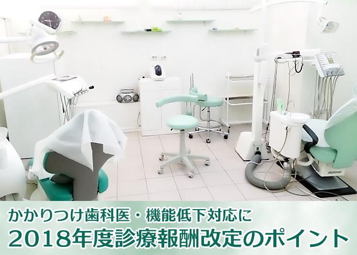 かかりつけ歯科医・機能低下対応に 2018年度診療報酬改定のポイント