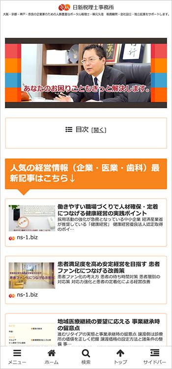 日新税理士事務所 モバイルバージョン