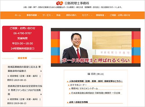 日新税理士事務所