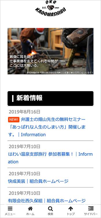 大阪建設労働組合門真支部 モバイル版