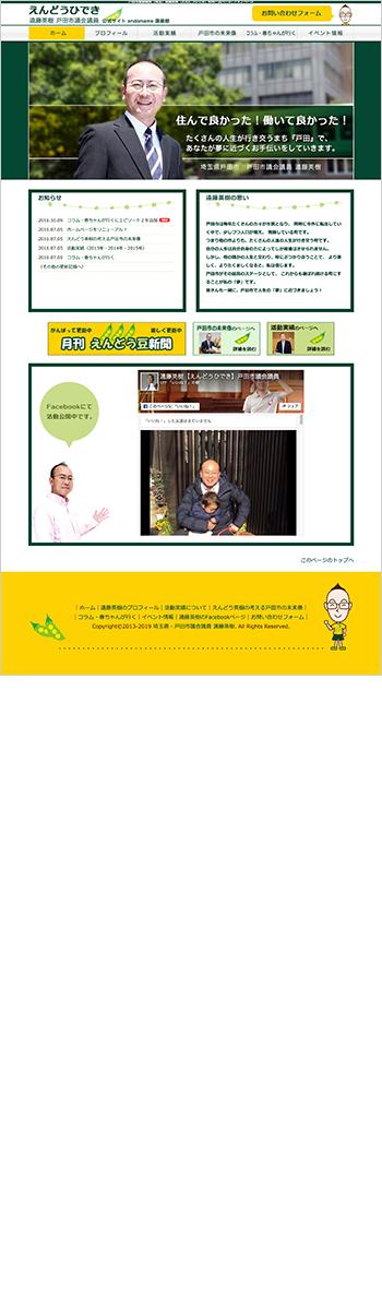 戸田市議会議員 遠藤英樹公式サイト えんどうまめ倶楽部