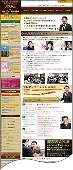 プレゼンテーション&教え方専門コンサルタント田中省三
