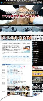 有限責任事業組合タックス・プリンシプル・ジャパン