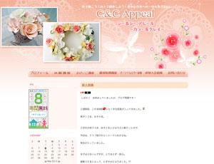 C&C Appeal カラー&クレイ