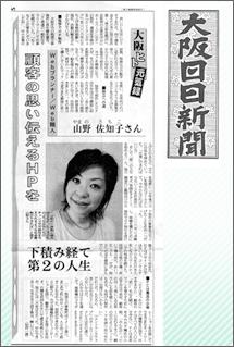 大阪日日新聞様に掲載されました。